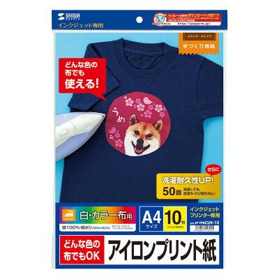 【サンワサプライ】インクジェットカラー布用アイロンプリント紙JP-TPRCLN-10