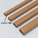 強力な両面テープ付きの壁用ケーブルカバー(幅17・長さ1000・角型、ブラウン) CA-KK17BR サンワサプライ