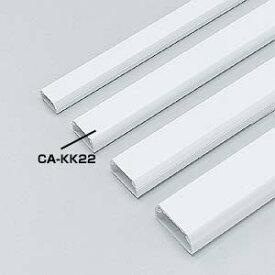 床や壁面に配線するためのケーブルカバー(22幅×長さ1000・角型、ホワイト) CA-KK22 サンワサプライ