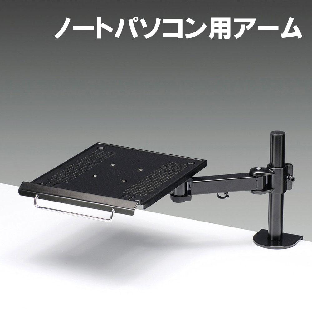 【訳あり 新品】机上を有効活用。サブマシンの設置に便利なノートPCアーム サンワサプライ ※箱にキズ、汚れあり CR-LANPC1 サンワサプライ