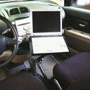 車載用ノートPCスタンド【CAR LAPTOP HOLDER】 EEA-CLH-100N 【送料無料】