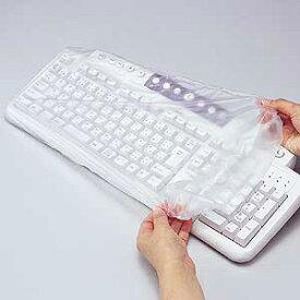 シャワーキャップ型でどんなキーボードにも対応マルチキーボードカバー FA-MULTI サンワサプライ