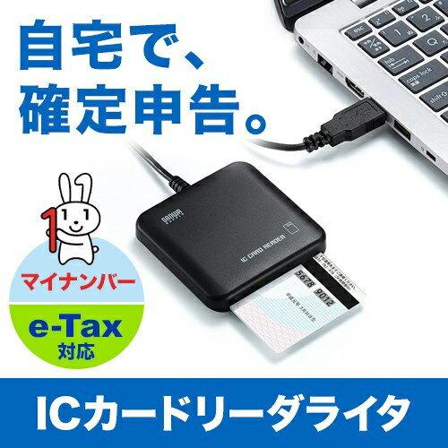 ICカードリーダライタ(接触型・確定申告・マイナンバー対応) ADR-MNICUBK サンワサプライ