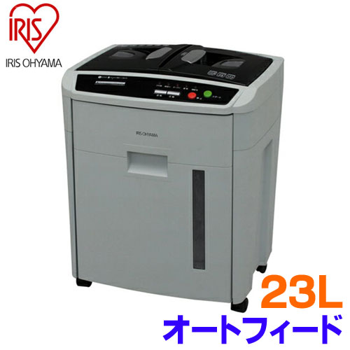 【業務用】アイリスオーヤマ オートフィードシュレッダー 業務用 AFS-150C-H