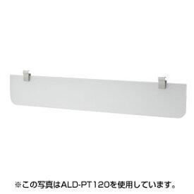 パーティション(W1400用)(Aデスクオプション部品) ALD-PT140 サンワサプライ
