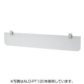パーティション(W1600用)(Aデスクオプション部品) ALD-PT160 サンワサプライ