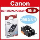 【キヤノン純正インク】インクタンク BCI-350XLPGBK2P(大容量・顔料ブラック)