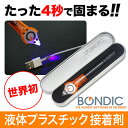 液体プラスチック 接着剤(溶接・LED・UV・紫外線ライト・スターターキット) BONDIC(ボンディック) BD-SKCJ【ネコポス対応】【送料無料】