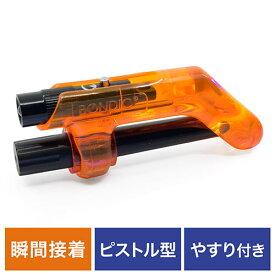 液体プラスチック接着剤 スターターキット BONDIC EVO BD-SKEJ