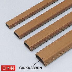 ケーブルカバー(幅33mm・角型・ブラウン) サンワサプライ CA-KK33BRN サンワサプライ