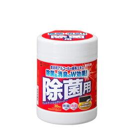 除菌ウェットティッシュ(30枚入り) CD-WT9KS サンワサプライ