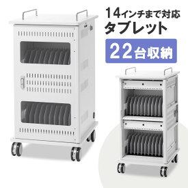 タブレット保管庫(22台収納・鍵付き) CAI-CAB55W サンワサプライ