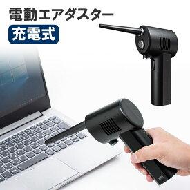 エアダスター 電動 充電式 LEDライトつき 逆さ噴射可能 CD-ADE1BK サンワサプライ