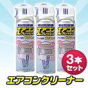 【スーパーSALE! 限定価格】エアコンクリーナー「エアコンフレッシュ」3本セット