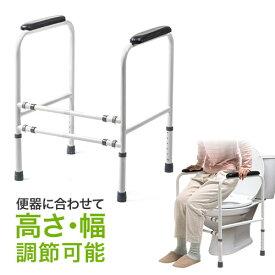 トイレ用手すり アーム 補助手すり 転倒防止 トイレ 補助 椅子 立ち上がり 敬老の日 プレゼントEEX-RE269
