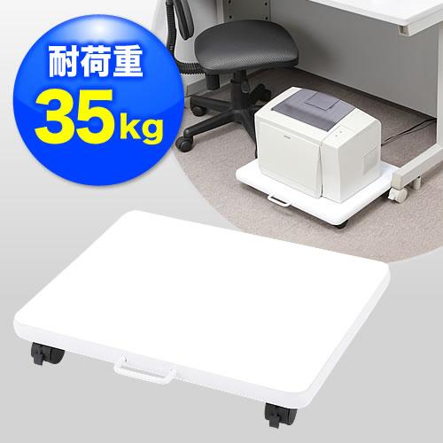 プリンタ台 キャスター レーザープリンタ インクジェット複合機対応 床置き 机 下 収納 (ホワイト) EZ1-LPS006W