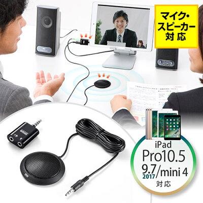 iPhone・iPad向けWEB会議用マイクアダプタ(音声分配・Skype・FaceTime対応)