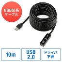 USB延長ケーブル(10m)【送料無料】