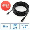 USB延長ケーブル(20m)【送料無料】