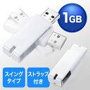 USBメモリ 1GB(名入れ対応・紛失防止・ストラップ付き・キャップレス・ホワイト)【ネコポス対応】