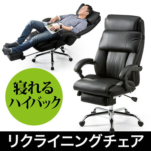 【在庫処分SALE】リクライニングチェア 格納式オットマン一体型 フットレスト付き リクライニングソファ 革張り 書斎 一人用 イス 椅子【送料無料】
