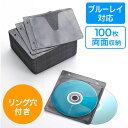 ブルーレイディスク対応不織布ケース(100枚入・リング2穴・両面収納・ブラック) 200-FCD049BK