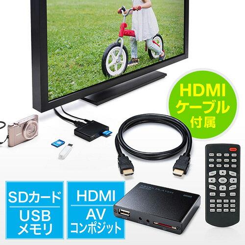 メディアプレーヤー(HDMI・MP4/MOV/FLV対応・USBメモリ/SDカード)【送料無料】