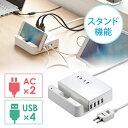 USB充電ポート付電源タップ 電源タップ USB コンセント iPhone iPad スマホ タブレット充電 スタンド付(2.4A出力対応×4ポート・2個口・1...