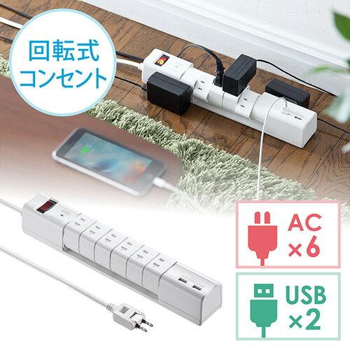 USB充電ポート付電源タップ 電源タップ USB コンセント iPhone iPad スマホ タブレット充電(2ポート合計最大3.4A出力・6個口・回転式・1.8m・コンセントタップ・ホワイト) EZ7-TAP020【送料無料】