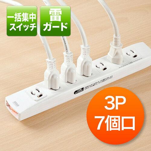 電源タップ スイッチ マグネット(一括集中スイッチ付・雷サージ対応・3ピン・2m・7個口)