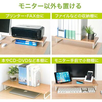 机上ラック(卓上・液晶・モニター・ディスプレイ・PC・キーボード・台・木製)
