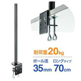 モニターアーム ポール 支柱 クランプ ポール径35mm 70cm 耐荷重20kg EEX-LAP01N