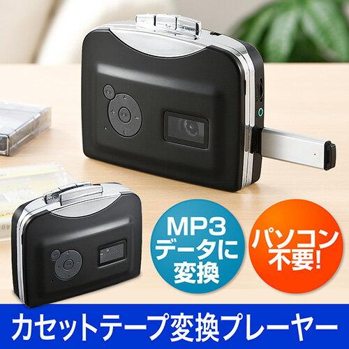 【在庫処分SALE】カセットテープ変換プレーヤー(カセットテープデジタル化・MP3変換・ブラック) EEX-MEDI007BK