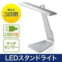 【在庫処分SALE】LEDスタンドライト(充電式・コードレス)