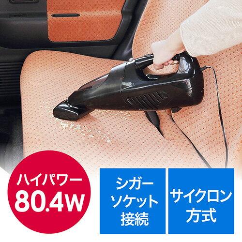 車用強力ハンディクリーナー(コード式・サイクロン方式・すきまノズル/延長ホース付属・DC12V/シガーソケット付属) EZ2-CD023