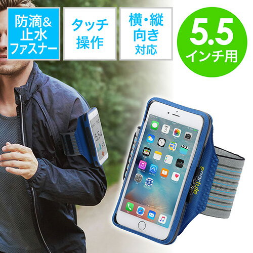 アームバンドケース(5.5インチスマホ・iPhone 6s Plus対応・防滴・止水ファスナー・縦/横・付け外し対応・ブルー) EZ2-SPC015BL