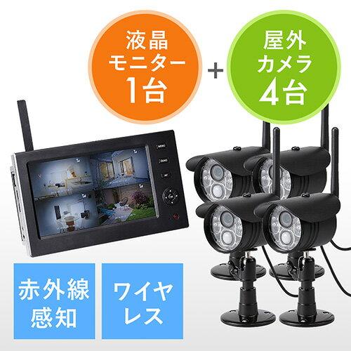 防犯カメラ ワイヤレス 屋外 モニターセット 屋外カメラ4台セット 録画対応 SD/USBメモリー接続対応 EZ4-CAM055-4【送料無料】
