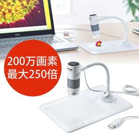 デジタル顕微鏡 最大250倍 200万画素 USBマイクロスコープ インターバル撮影/動画撮影対応 LED搭載 EZ4-CAM056