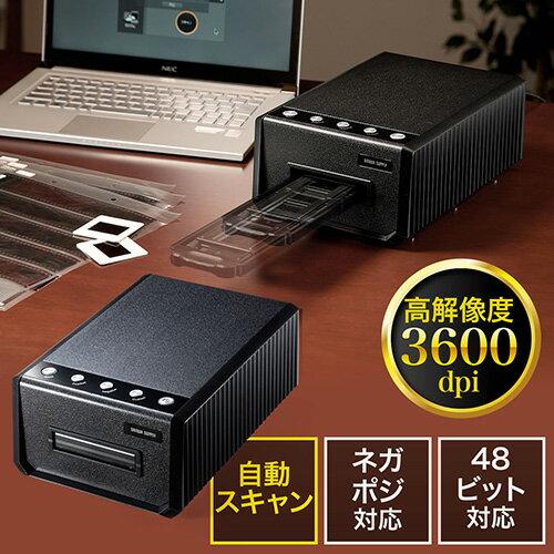 オートフィルムスキャナー 自動送り ネガ対応 ポジ対応 高画質 CCDスキャン USB接続 EZ4-SCN034