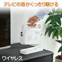 テレビ スピーカー ワイヤレス 手元スピーカー 充電式 最大25m EZ4-SP064W【送料無料】