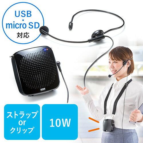 ポータブル拡声器(ハンズフリー・マイク付・音楽同時再生可・USB/microSD対応・最大10W) EZ4-SP065