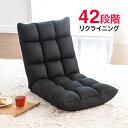 座椅子(メッシュ・蒸れない・低反発・クッション・コンパクト・リクライニング・あぐら・寝れる・ブラック) EEX-CH3…