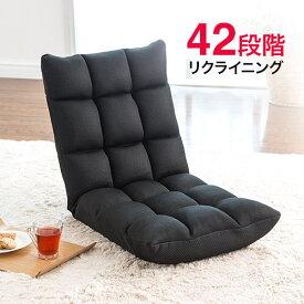 座椅子 メッシュ リクライニング42段階 ボリューム コンパクト 蒸れない ブラック EEX-CH33ZBK