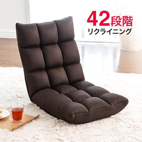 座椅子(メッシュ・蒸れない・低反発・クッション・コンパクト・リクライニング・あぐら・寝れる・ブラウン) EEX-CH33ZBR