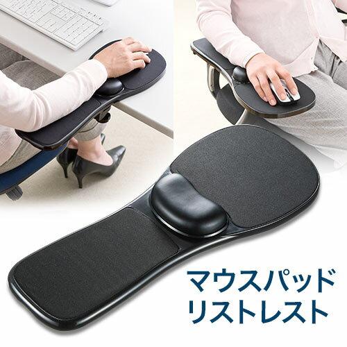 アームレスト(マウスパッド・リストレスト・肘置き・手置き・肘掛け・椅子・デスク・肘肩・負担軽減・クランプ式) EEX-DESA01