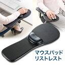 アームレスト(マウスパッド・リストレスト・肘置き・手置き・肘掛け・椅子・デスク・肘肩・負担軽減・クランプ式) E…