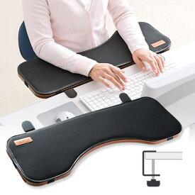 アームレスト(肘置き・手置き・PC・キーボード・デスク・角度調整・肘肩・疲れ軽減・クランプ式) EEX-DESA02