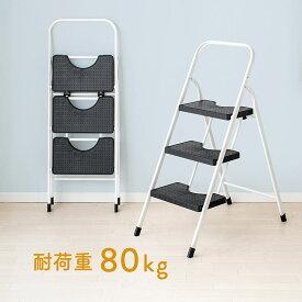 踏み台(折りたたみ・脚立・3段・ステップ台) EEX-KYA3