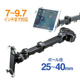 5a220936be 【アウトレット】 タブレットアーム(1台・ポール取り付け・スタンド・iPad・