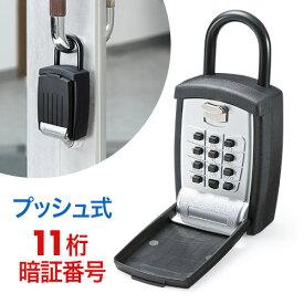 キーボックス 鍵収納 プッシュ式 ボタン式 暗証番号 南京錠 頑丈 防犯 民泊 訪問介護 留守 暗証番号 EEX-SLPL997B